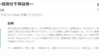 松竹が企画したiPhoneアプリ「歌舞伎美人検定 ~目指せ千両役者」のお手伝いをさせていただきました