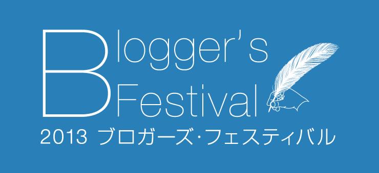 2013年10月20日に開催されるブロガーズフェスティバルで登壇させていただきます