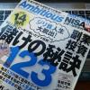 ビジネスマン向けのマネー誌「Ambitious [アンビシャス] vol.3」に掲載していただいたというお話