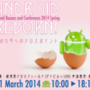 Androidの祭典「Android Bazaar and Conference 2014 Spring」が2014年3月21日(金・祝)に秋葉原で開催されます!