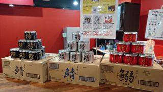 伊藤食品の鯖缶・鰯缶はガチ旨いので、筋トレ中のアナタや育ち盛りの子どもがいる家庭は常備しておくレベル