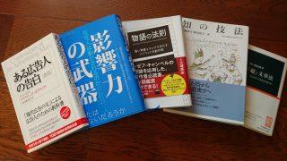 魅力的な文章を書くために読んでおきたい5冊