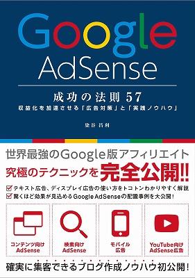 Google AdSense成功の法則57の「はじめに」の掲載許可を無理矢理貰ったので掲載しちゃいます