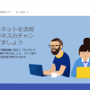 無料でウェブマーケティングが学べる「Google デジタルワークショップ」を活用しよう