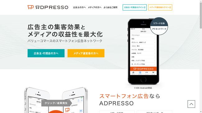 スマートフォン向けの新しい成果報酬型広告サービス「ADPRESSO(アドプレッソ)」に登録してみたよ