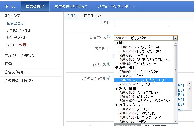 スマホ版サイトにGoolge AdSenseを配置する際のポリシー違反と新サイズの「ラージモバイルバナー」について