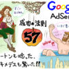 ブログ飯、ネットショップの教科書、Google AdSense成功の法則57のKindle版が割引価格になってますね