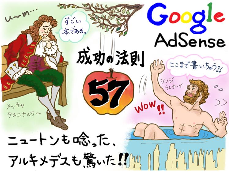 【増刷感謝】Google AdSense 成功の法則 57 の三刷が決まりました