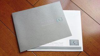 アメックスのプラチナカードの特典に見る、体験型サービスの重要性