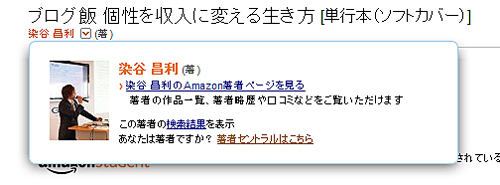 Amazon著者セントラルに著者情報を登録してみたよ