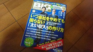 8月25日に発売されてたBig Tomorrowという雑誌で、アフィリエイト副業についての取材を受けてます