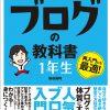 10作目「世界一やさしい ブログの教科書 1年生」が2016/8/11に発売されます
