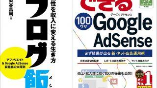 GW期間限定で「ブログ飯」と「できるGoogle AdSense」を無料公開中!欲しくなった人は電子版の50%オフセールも