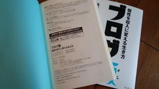 【募集終了】ブログ飯の5刷見本誌が届いたので、染谷昌利ブログ読者の方にプレゼントします