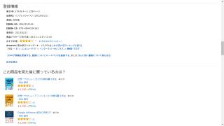 ブログ飯無料公開キャンペーン後のAmazonランキング変化