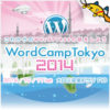 WordCamp Tokyo 2014で「WordPressプロフェッショナル養成読本」の先行販売と一部著者のサイン会が行われるとか