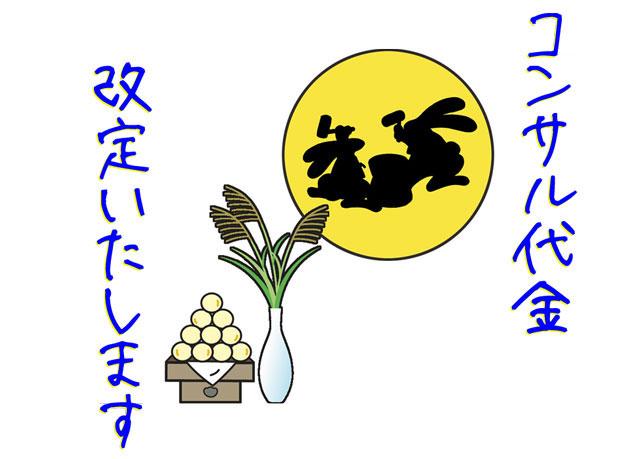 染谷昌利個別コンサルティング