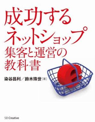 「成功するネットショップ集客と運営の教科書」の書評御礼と正誤表と補足解説