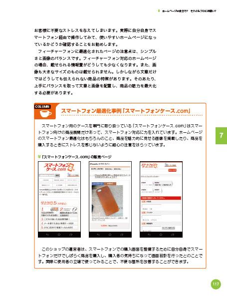 スマートフォンケース.com