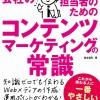 新著「小さな会社のWeb担当者のためのコンテンツマーケティングの常識」が9月7日に発売されます