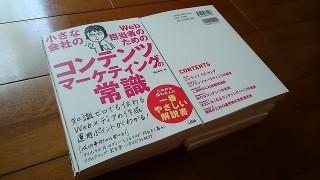 新著「コンテンツマーケティングの常識」の見本誌が届いたので中身のチラ見せと目次のご紹介でも