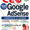 新著「できる100ワザ Google AdSense 必ず結果が出る新・ネット広告運用術」が2014年9月25日に発売されます