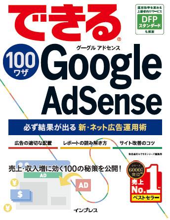 「できる100ワザ Google AdSense」に載せている100項目+αの公開OKを貰ったのでリストを披露します