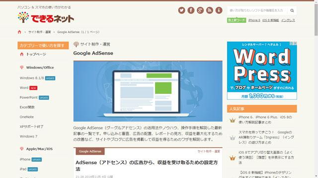 できるネットに「できる100ワザGoogle AdSense」をベースにしたGoogle AdSenseの活用法が掲載されています