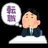 採用担当経験者が説明する、転職活動時に転職エージェント(人材紹介)を活用すべき理由