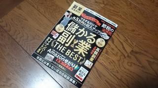副業完全ガイド「儲かる副業THE BEST」という雑誌で稼げるキーワードを解説しています
