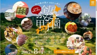 全国のご当地グルメが楽しめる祭典が、夏休みの8月7日に開催されますよ!