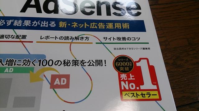 できる100ワザ Google AdSense 必ず結果が出る新・ネット広告運用術