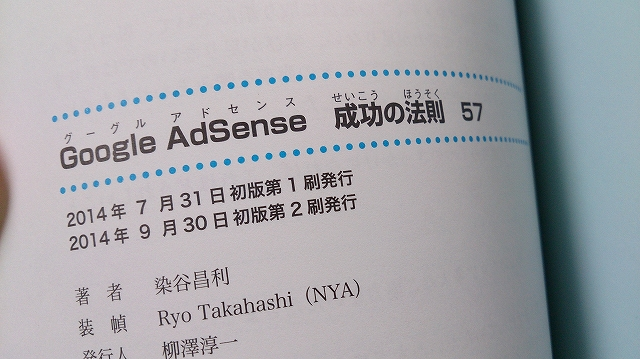 Google AdSense成功の法則57の増刷にあたり、念願のアレを修正したぞ