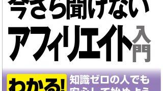 新著「はじめての今さら聞けないアフィリエイト入門」が2016/7/29に発売されます