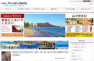 サイト検証「ハワイパワースポット旅行記」
