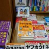 【感謝】世界一やさしい アフィリエイトの教科書 1年生 の増刷が決まりました【五刷】
