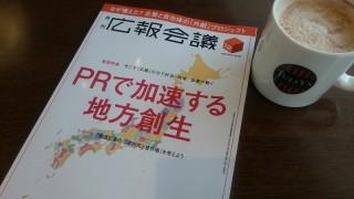 月刊広報会議12月号で新著「コンテンツマーケティングの常識」が紹介されています