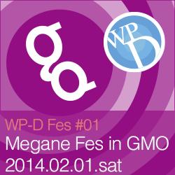 ブログ飯はMegane Fes in GMOを応援しています