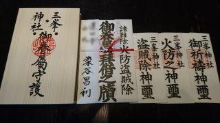 三峯神社・宝登山神社・秩父神社の秩父三社の大祓に行ってきた、三峯神社では裏のお札も拝借してきたよ