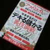 ムック本「アフィリエイトがまるごとわかる本」のお手伝いをさせていただきました本日1月21日発売です、読んでね!