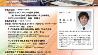 長野県と長野県中小企業振興センター長野県よろず支援拠点が主催の「これからのネットショップ運営と現状セミナー」で登壇します