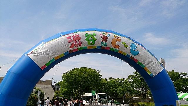 渋谷DEどーも2014