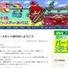 サイト検証「沖縄パワースポット旅行記」