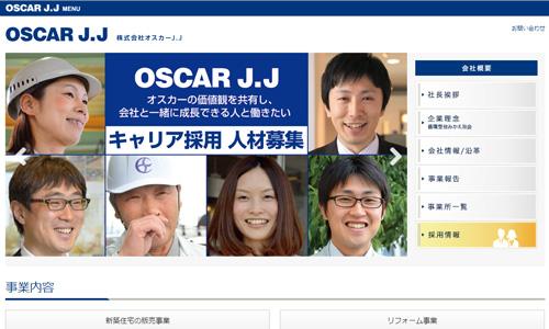 株式会社OSCAR J.J様のホームページ作成(ライティング)に携わらせていただきました