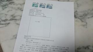 ブログ飯という文字の商標登録申請のために特許庁に行ってきました