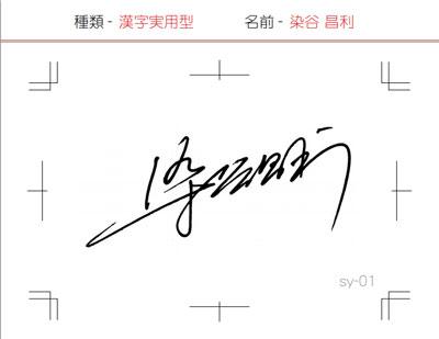 自分の名前を書く機会が多いのであれば、せっかくなのでプロに格好良いサインを作ってもらいませんか