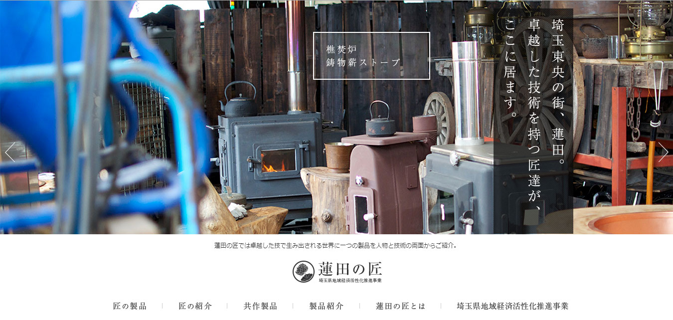 地域で励む職人の技術や製品にフォーカスしたウェブサイト「蓮田の匠:卓越した技で生み出される世界に一つの製品」がリリースされました
