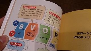 世界に1つだけの英語教科書