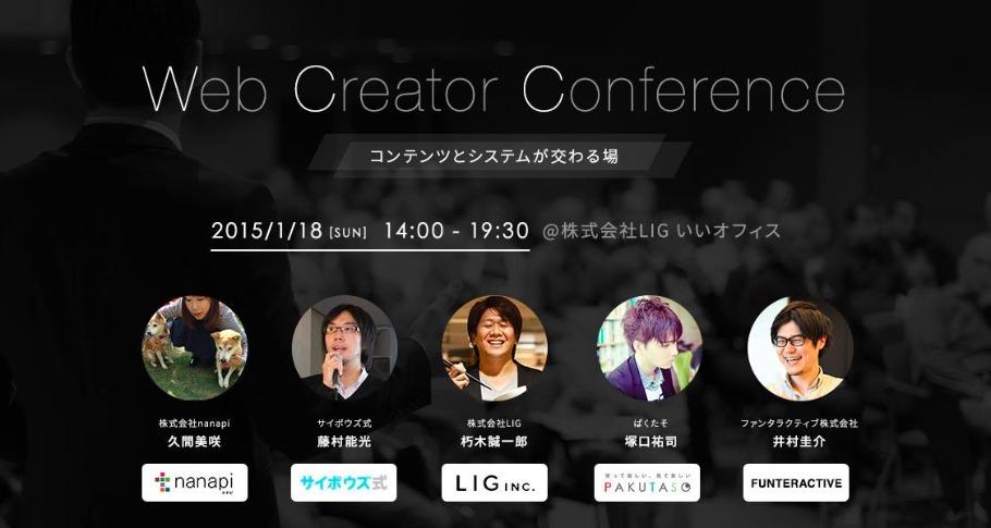 Web Creator Conference