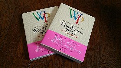 書籍「WordPressの教科書2」に寄稿させていただきました